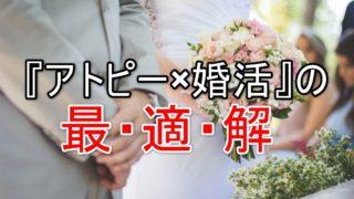 今やるならこうやる!アラフォー大人アトピーが婚活~結婚できた体験談を再構築!